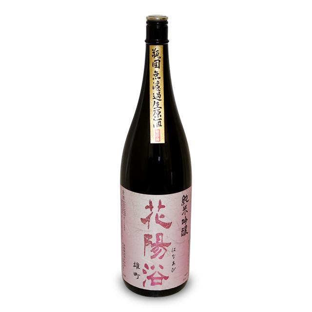 純米吟醸 花陽浴